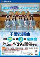 市議会のポスター