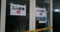 ペット禁止の表示