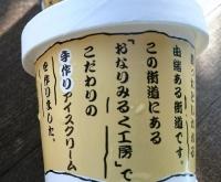 アイスクリームのカップ