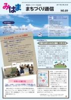 まちづくり通信89号ネット活動紹介