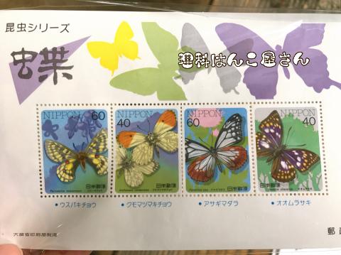 オオムラサキの切手