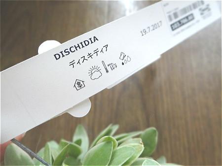 ディスキディア2