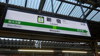 新宿駅 シュタインズ・ゲート 聖地巡礼