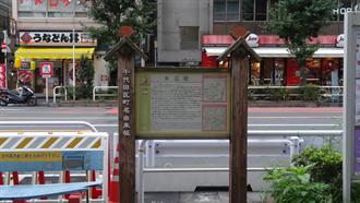 東京メトロ銀座線末広町駅付近 シュタインズ・ゲート 聖地巡礼