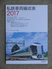 私鉄電車編成表2017