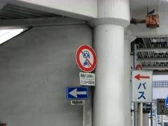 柏駅東口一般車両進入禁止標識①