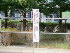 三郷中央駅一般車進入禁止立て看板