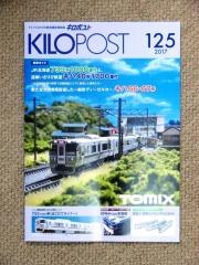 キロポスト125