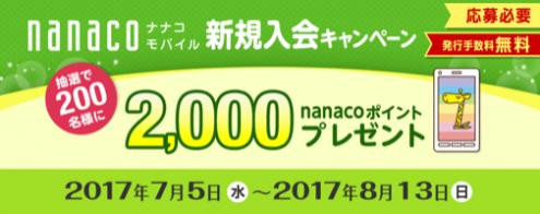nanacoモバイル