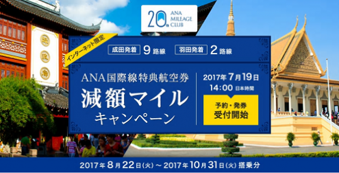 ANA国際線特典航空券減額マイルキャンペーン