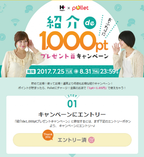 ハピタス紹介キャンペーン1,000ポイント