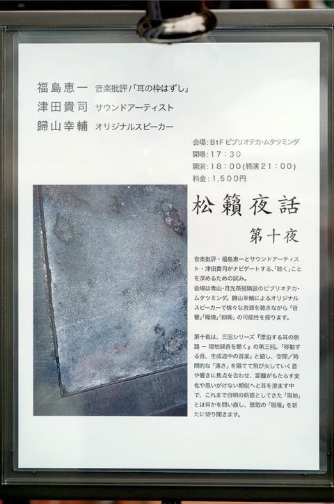 譚セ邀溷、懆ゥア10-2_convert_20170926214757