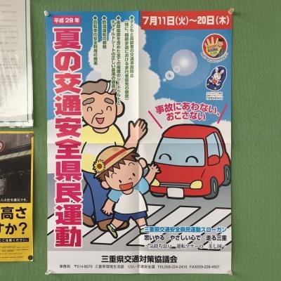 20170711夏の交通安全県民運動ポスター
