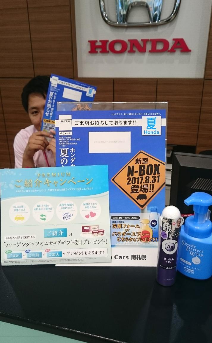 お盆Screenshot_20170812-144634
