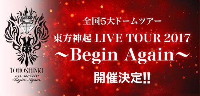 Begin_Again_ロゴ①_convert_20170909144120