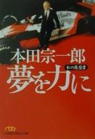 本田宗一郎の「夢を力に」