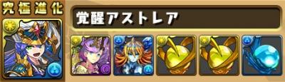 astrea_sozai.jpg