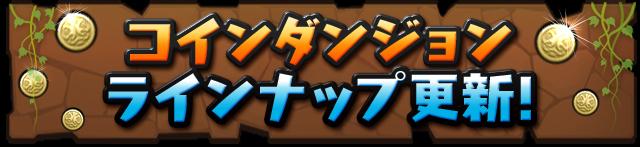 【パズドラ】8/16(水)0:00より「コインダンジョン」ラインナップ更新!