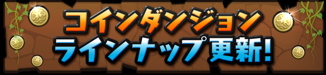 coin_dungeon_20170913201228544.jpg
