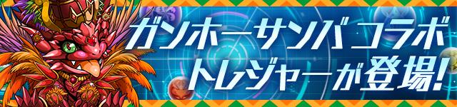 【パズドラ】レーダーに期間限定で「ガンホーサンバ コラボ」トレジャーが登場!!