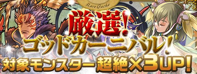 【パズドラ】8/18(金)12:00よりレアガチャ「厳選!ゴッドカーニバル」開催!!
