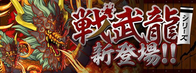 【パズドラ】8/21(月)0:00より「木の戦武龍【7×6マス】」登場!
