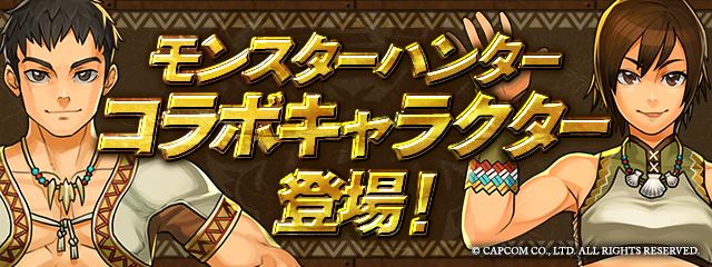 【パズドラ】8/24(木)10:00よりモンスター購入に「ハンター♂」「ハンター♀」が登場!!