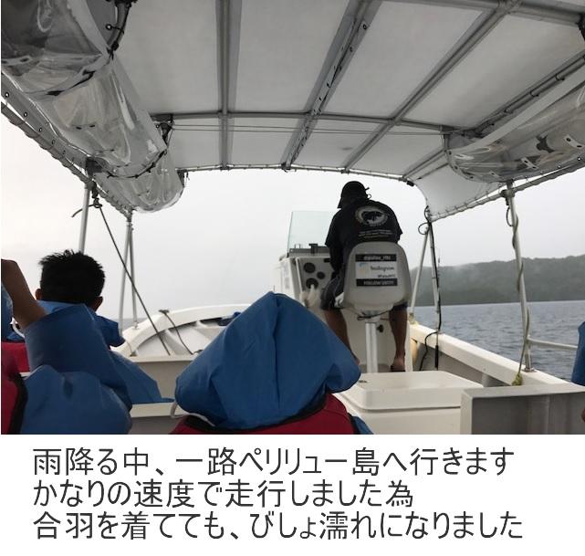 20170725 パラオ ペリリュー島1
