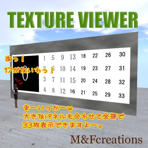 20170912TEXTURE VIEWER01
