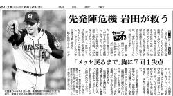 20170812朝日新聞_岩田