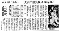 20170905朝日新聞_大山