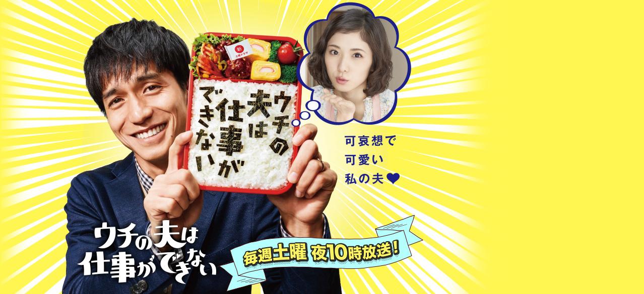 志条あゆな→【ウチの夫は仕事ができない】 小林沙也加役