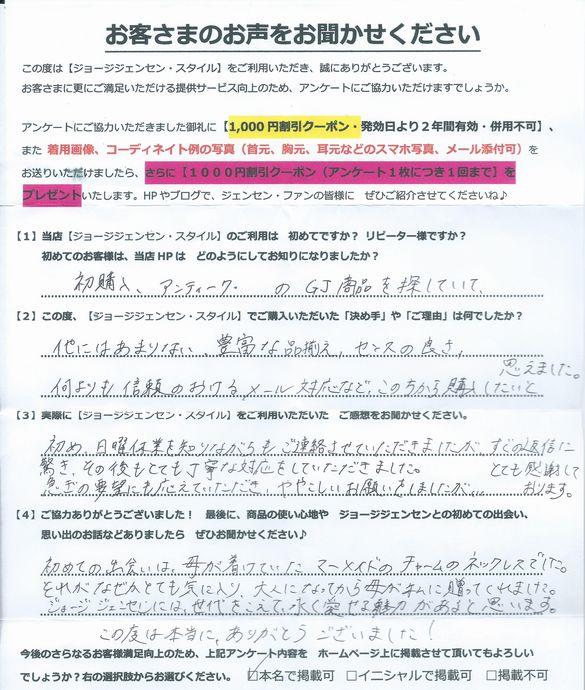 ★(20170816)TM様-Br-grape-Re-600