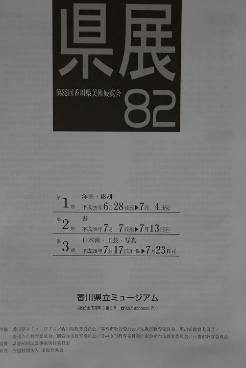県展82 第3期 29.7.20