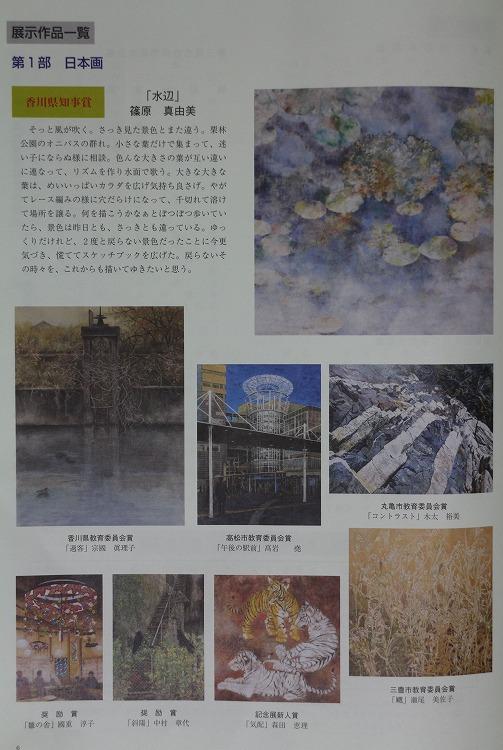 県展82 日本画 29.7.20