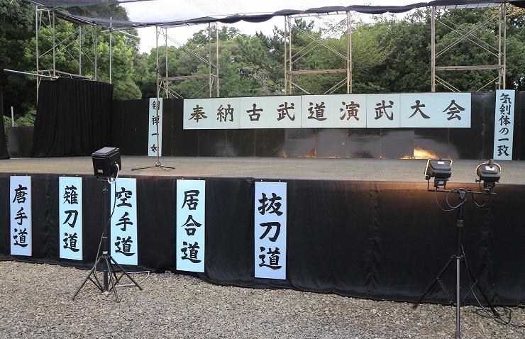 奉納古武道演武大会 29.8.15