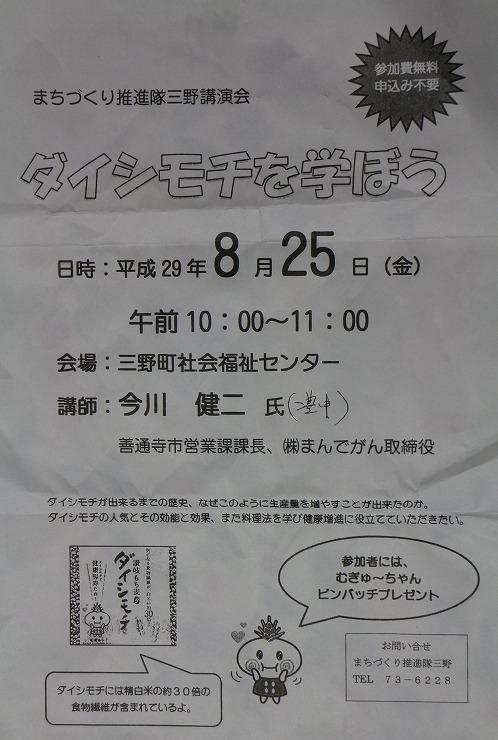 ダイシモチのお話 29.8.25