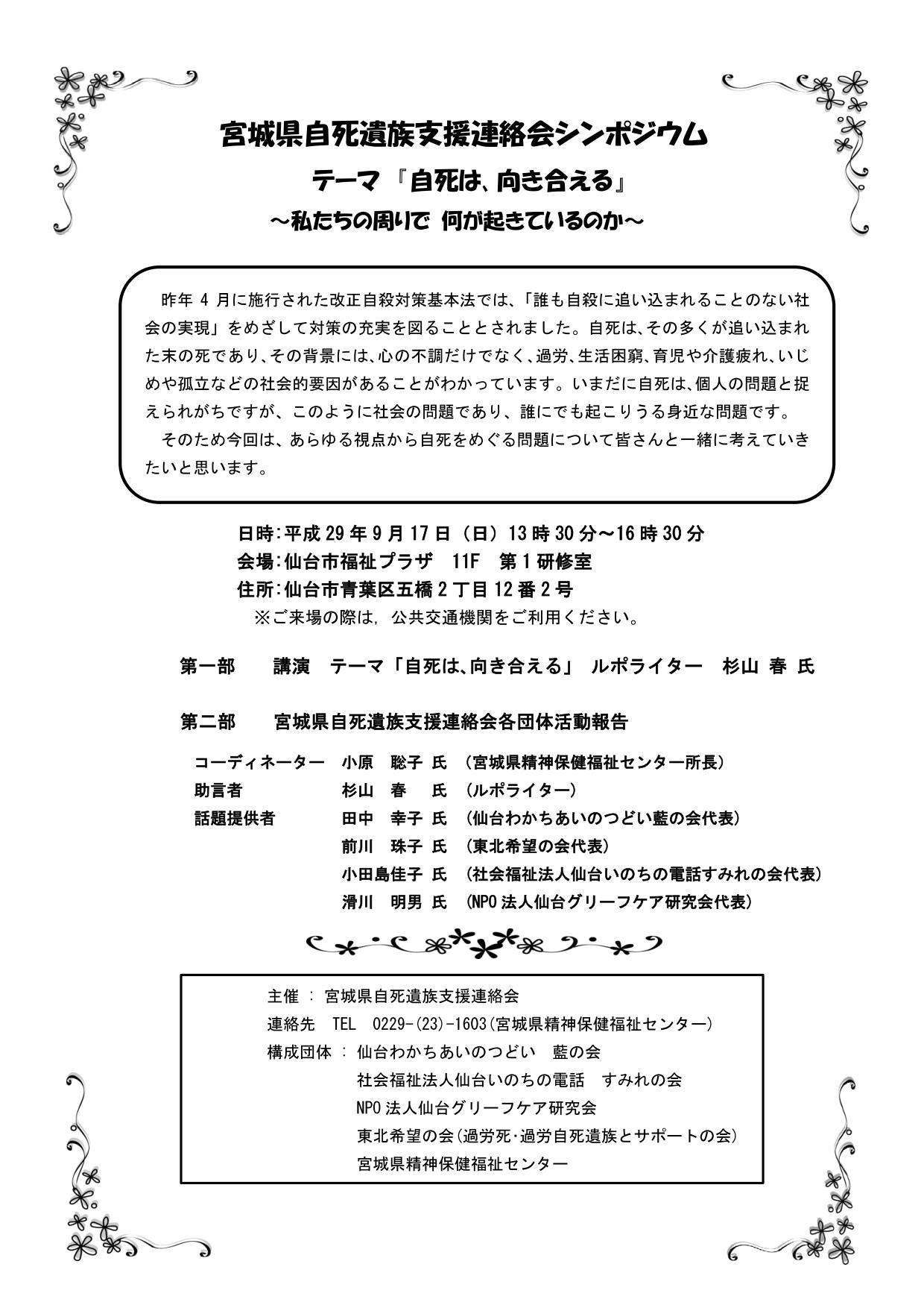 宮城県自死遺族支援連絡会シンポジウム2017