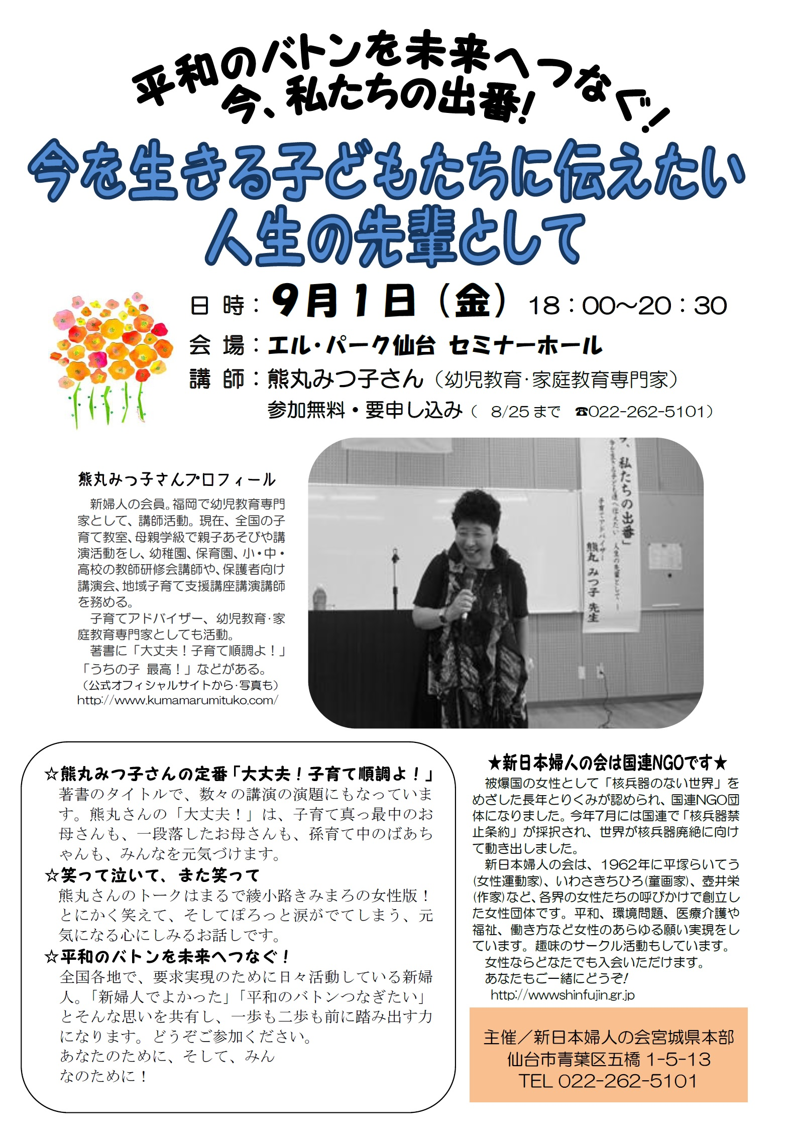 熊丸2017仙台夜