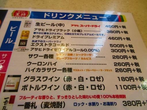 170715-103酒メニュー(S)