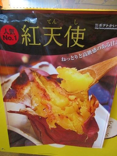 170716-202焼き芋(S)