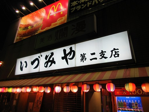 170721-021いづみや(S)