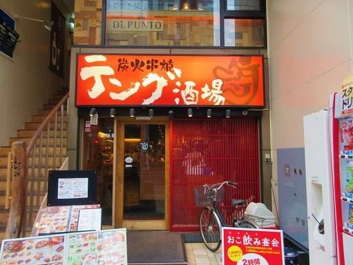 170728-001テング酒場(S)