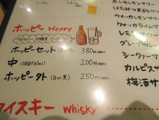 170728-008酒メニュー(S)