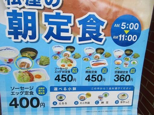 170729-102朝定メニュー(S)