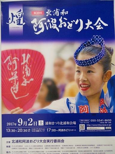 170811-202阿波踊り(S)