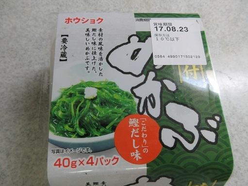 170819-214めかぶ(S)