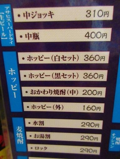 170818-002酒メニュー(S)