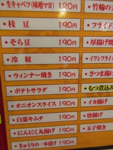 170818-003食べ物メニュー(S)