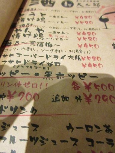 170822-002酒メニュー(S)
